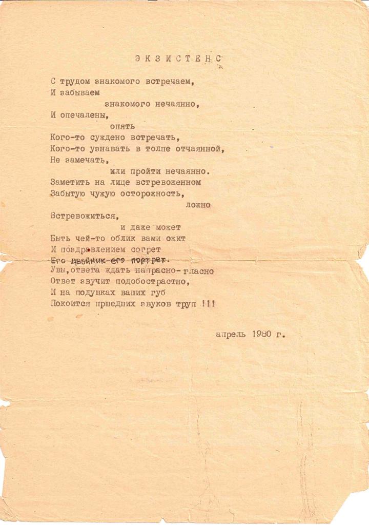 стихи старые фото